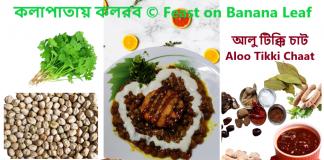 কলাপাতায় কলরব © Feast on Banana Leaf - Aloo Tikki Chat