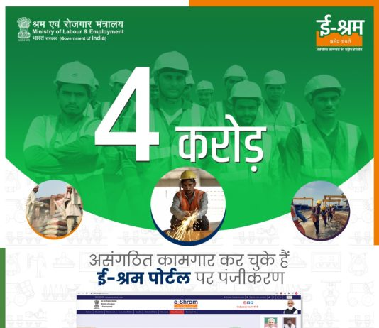More than 4 crore unorganized workers registered at e-Shram Portal, India's first National Database on Unorganized Workers